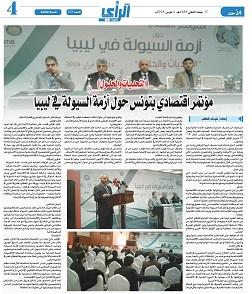 صحيفة الرأي العدد4